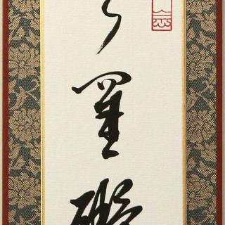 心無罣礙    行草  8 x 36 cm 2109.jpg