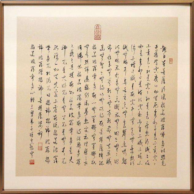 WSA50014  草書心經  42x42cm  ( frame 50x50)