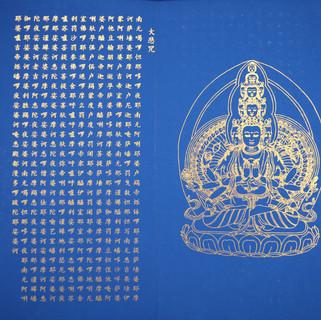 3 大悲咒  唯心藏經 小楷 金墨 樟木萬年藍冊頁(頁面)  30x180cm