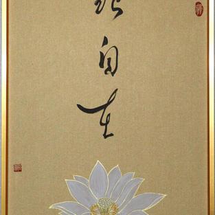 WSA66001 觀自在、蓮花