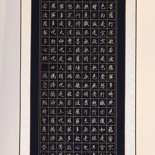 WSA17002 金字心經軸