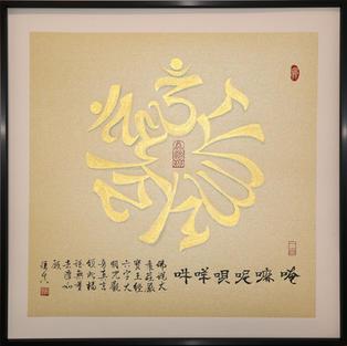 WSA50003     六字大明咒梵文觀音印