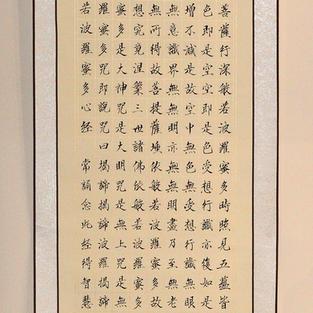 WSA17003 墨書心經軸