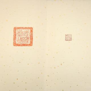 2 大悲咒  唯心藏經 小楷 金墨 樟木萬年藍冊頁(頁面)  30x180cm