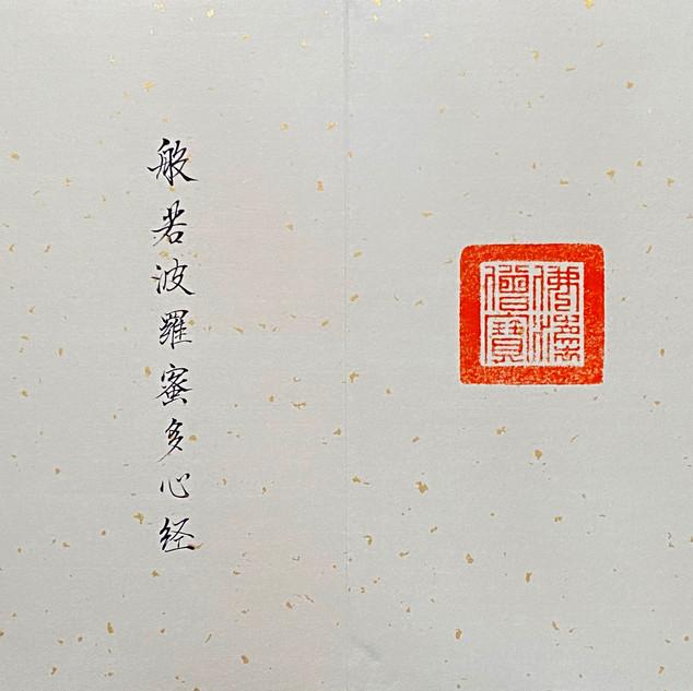 2心經 小楷 金墨 樟木萬年藍冊頁(頁7)  30x180cm  20208.j