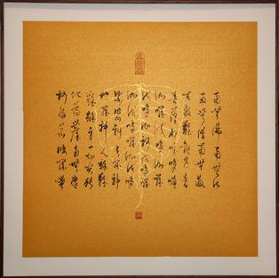 WSA50015 菩提葉白衣觀音神咒