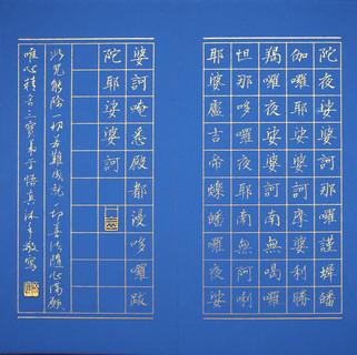 8大悲咒  唯心藏經 小楷 金墨 樟木萬年藍冊頁(頁面)  30x180cm