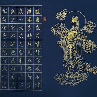 3心經 小楷 金墨 樟木萬年藍冊頁(頁2)  30x180cm  20208.j