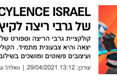 כתבו עלינו : קולקציית הריצה של incylence במגזין וואלה