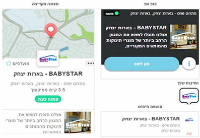 babystar waze ads פרסום עסק ביביסטאר באפליקציית הניווט וייז