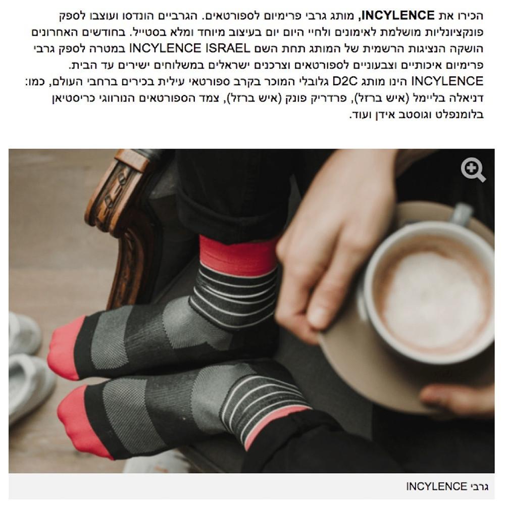 incylence - גרבי פרימיום לספורטאים במגזין וואלה מתארגנים מחדש