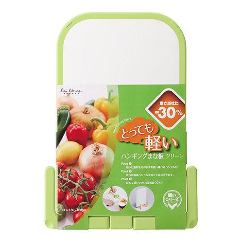 Kai Lightweight Cutting Board With Handles (M/Green)  - AP-5304