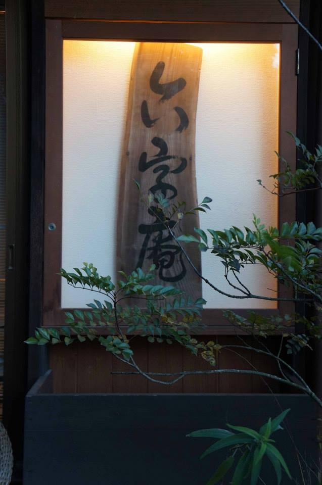 観峰文化センターの外壁に設置された六字庵看板