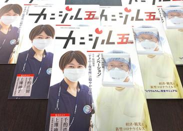 大学病院と地域を「物語」でつなぐ試み―鳥取大学医学部付属病院広報誌「カニジル」に参加してー