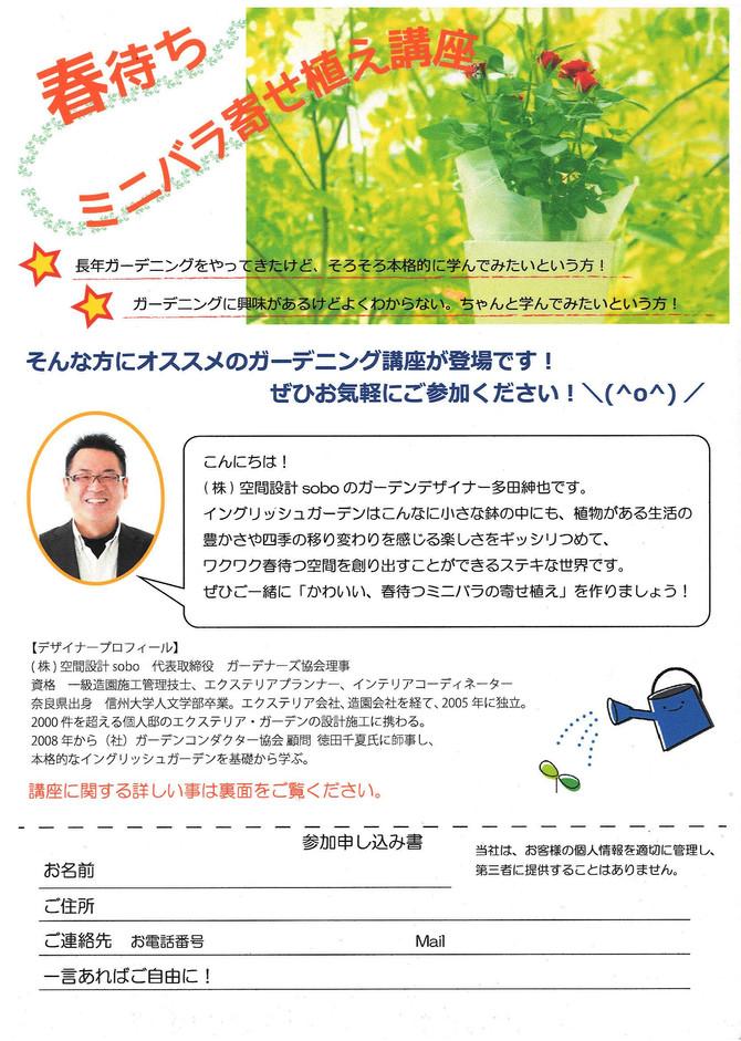 長野県松本市でガーデン講習会を開催しました。
