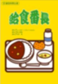 【給食番長】チラシ.PNG
