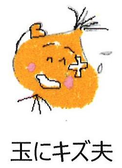 玉にキズ夫(タマネギ)