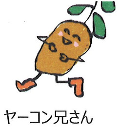 ヤーコン兄さん(ヤーコン)