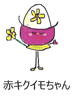 赤キクイモちゃん(赤菊芋)