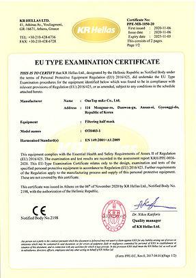 EU TYPE EXAMINATION CERTIFICATE_페이지_1