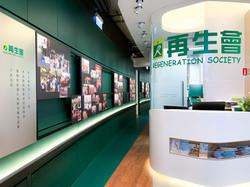 再生會 Regeneration Society Center