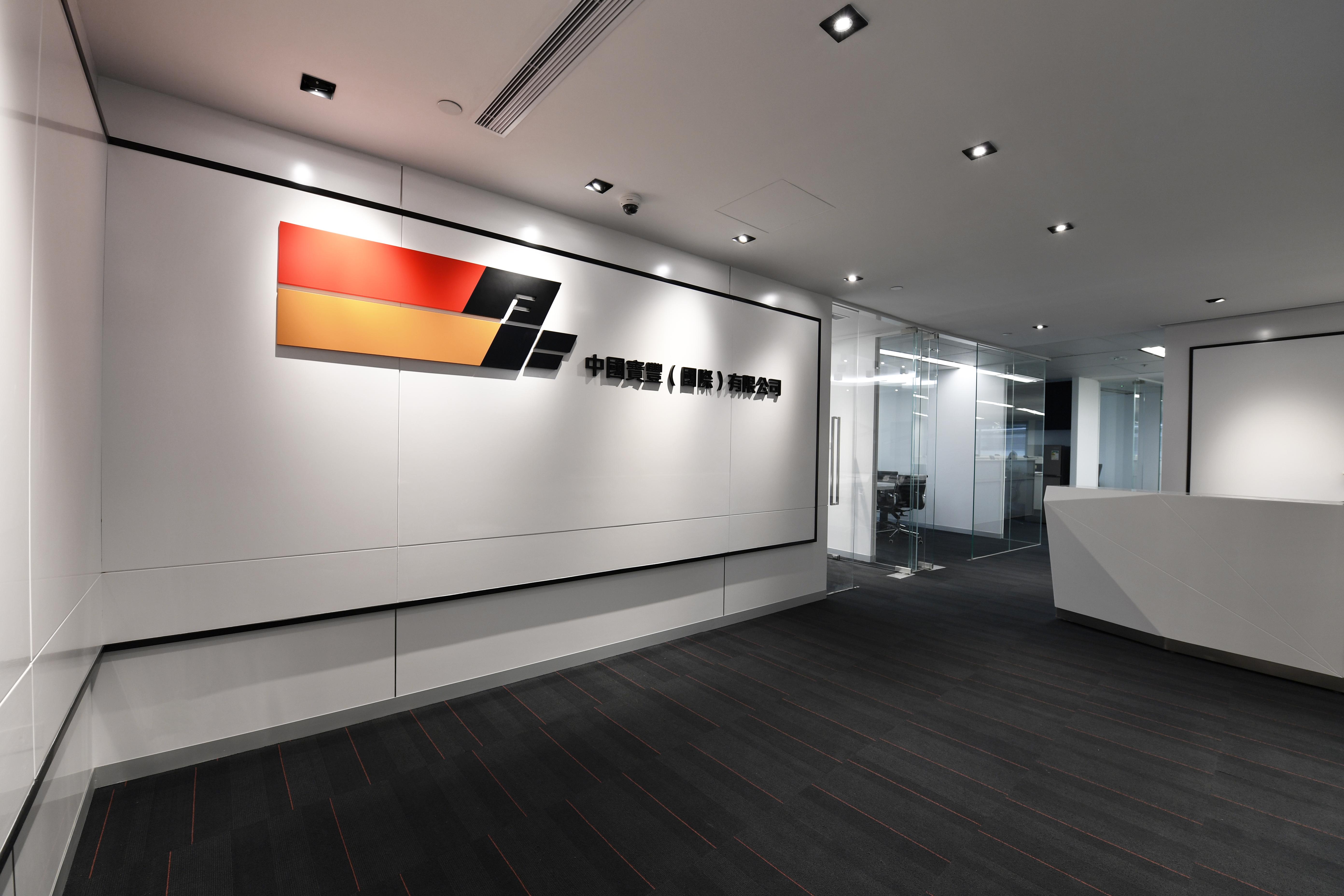 辦公室設計 Office Design 中國寶豐(國際)有限公司 (2)
