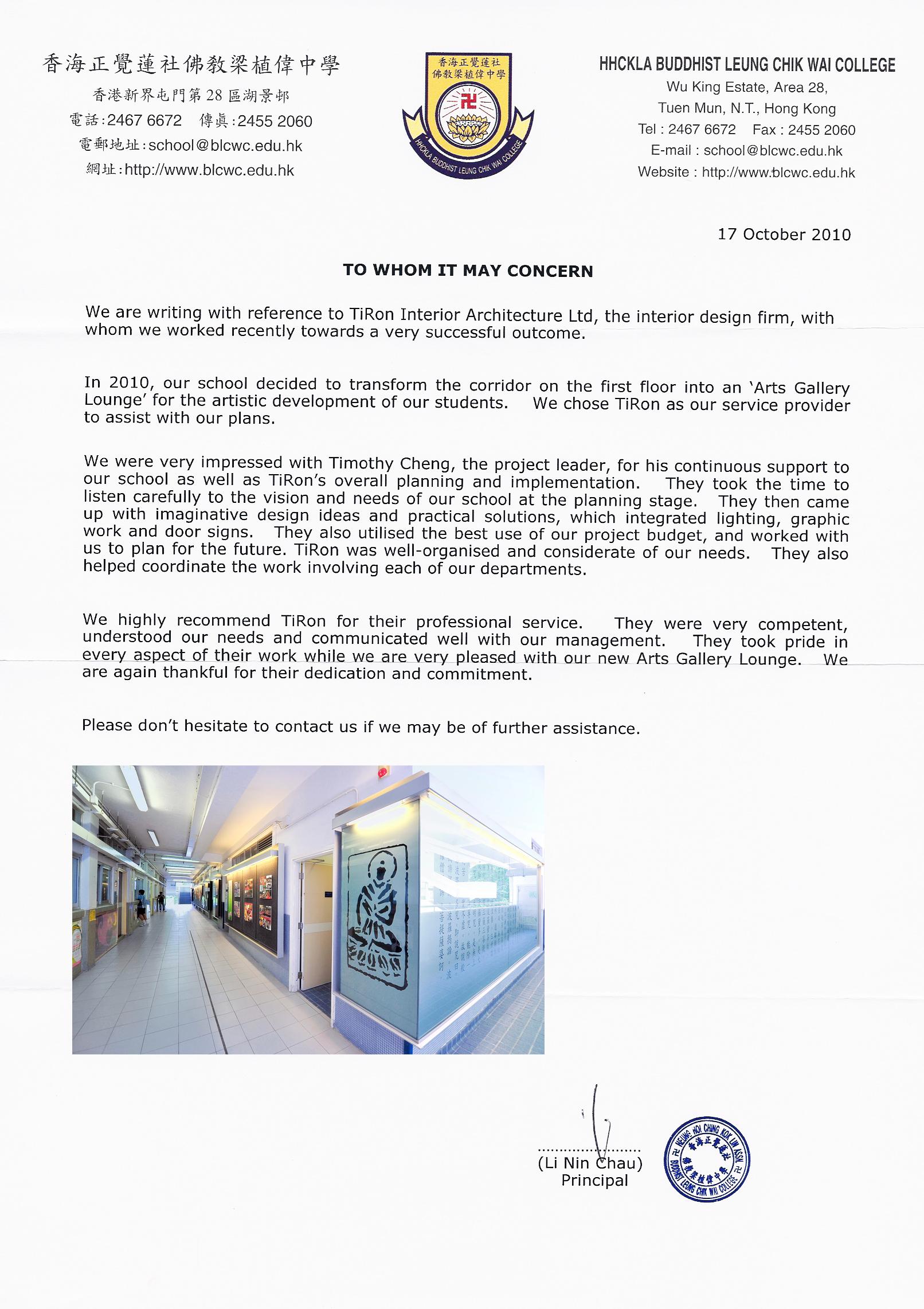 Signed Reference Letter (HHCKLA Buddhist