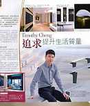 Singtao Luxury Property Yearbook