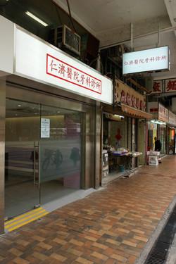 診所設計 Clinic Design Dental Clinic at Fanling Yan Chai Hospital Board (4)