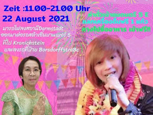 Thai Festival in Darmstadt