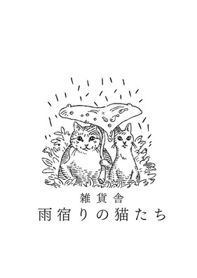 雑貨舎 雨宿りの猫たち