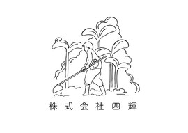 株式会社四輝