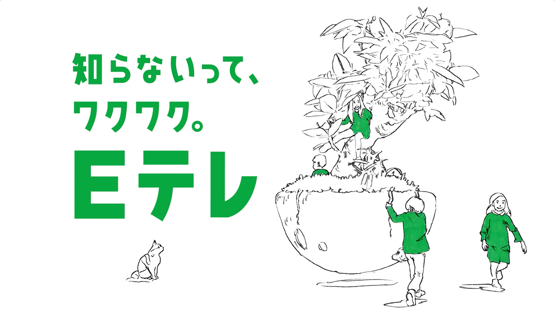 NHK Eテレ クラッチ映像