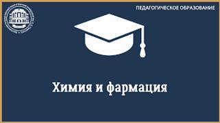 Химия и фармация.png