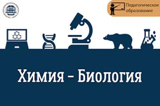 Химия-биология.png