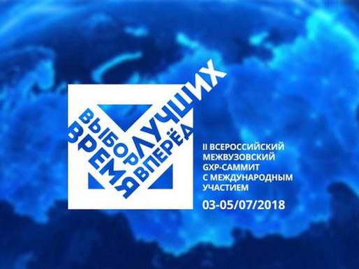 III Всероссийский межвузовский GXP-саммит в Ярославле
