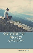 悩める家族との関わり方ワークブック.jpg