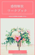 感情解放 ワークブック.jpg