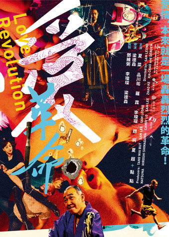 Love Revolution Poster 3.jpg
