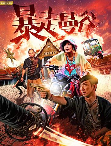 Love Revolution Poster 2.jpg