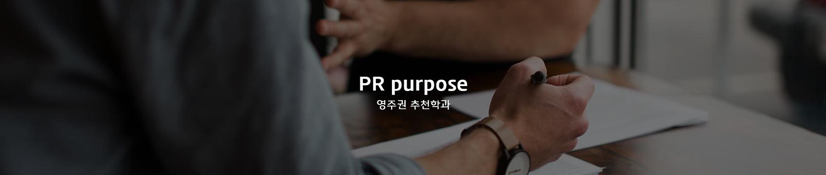 영주권추천학과 헤드타이틀.png