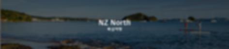 뉴질랜드 북섬.png