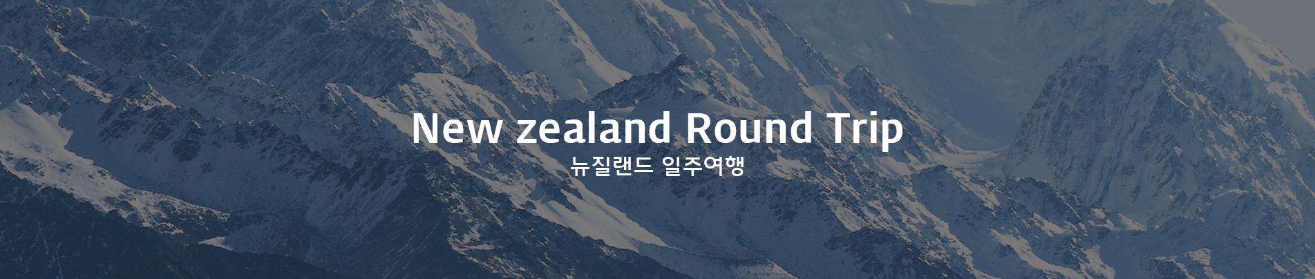 뉴질랜드 자유여행.png