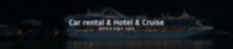 렌트카 호텔 크루즈.png
