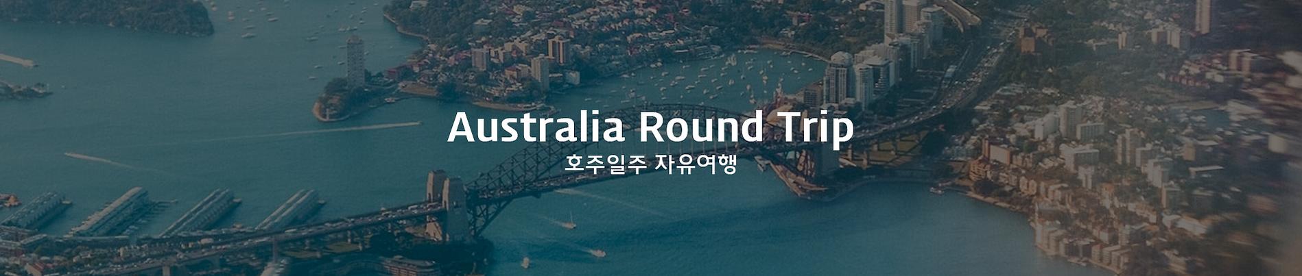 호주일주 자유여행.png