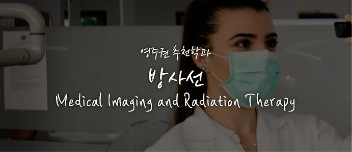 방사선.png