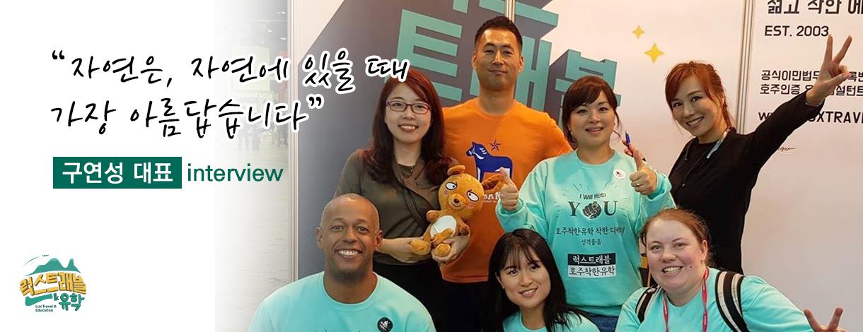 한호일보 인터뷰