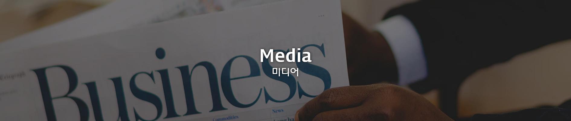 미디어.png