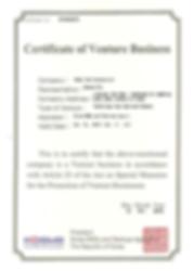 벤처기업확인서_영문_20191018.png