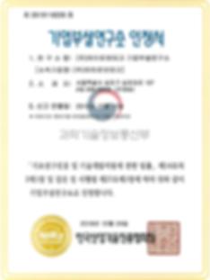 기업부설연구소인정서-아이로보테크-20191224.png